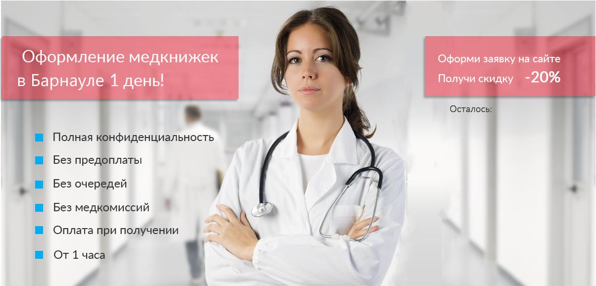 Оформление медицинской книжки в городе Климовске